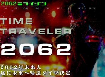 2062年の未来人