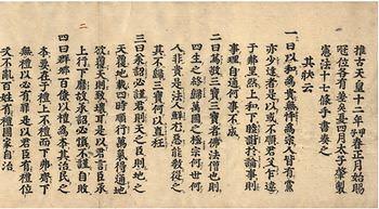 聖徳太子 十七条憲法