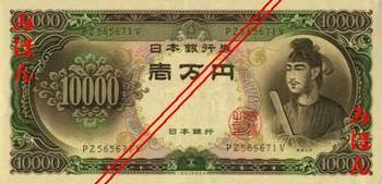 聖徳太子 一万円