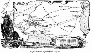 コロンブス 2度目の航海